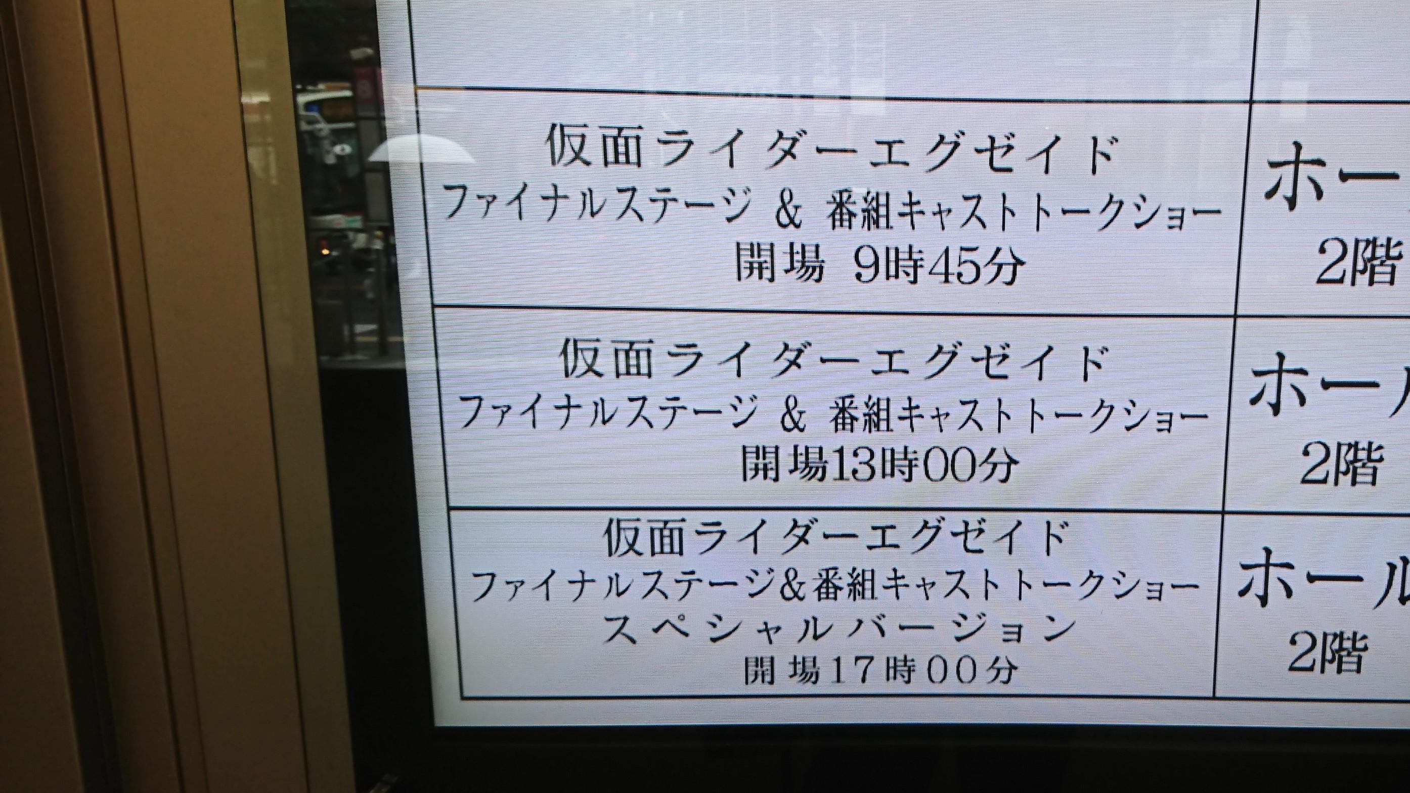 仮面ライダーエグゼイドファイナルステージに行ってきた!