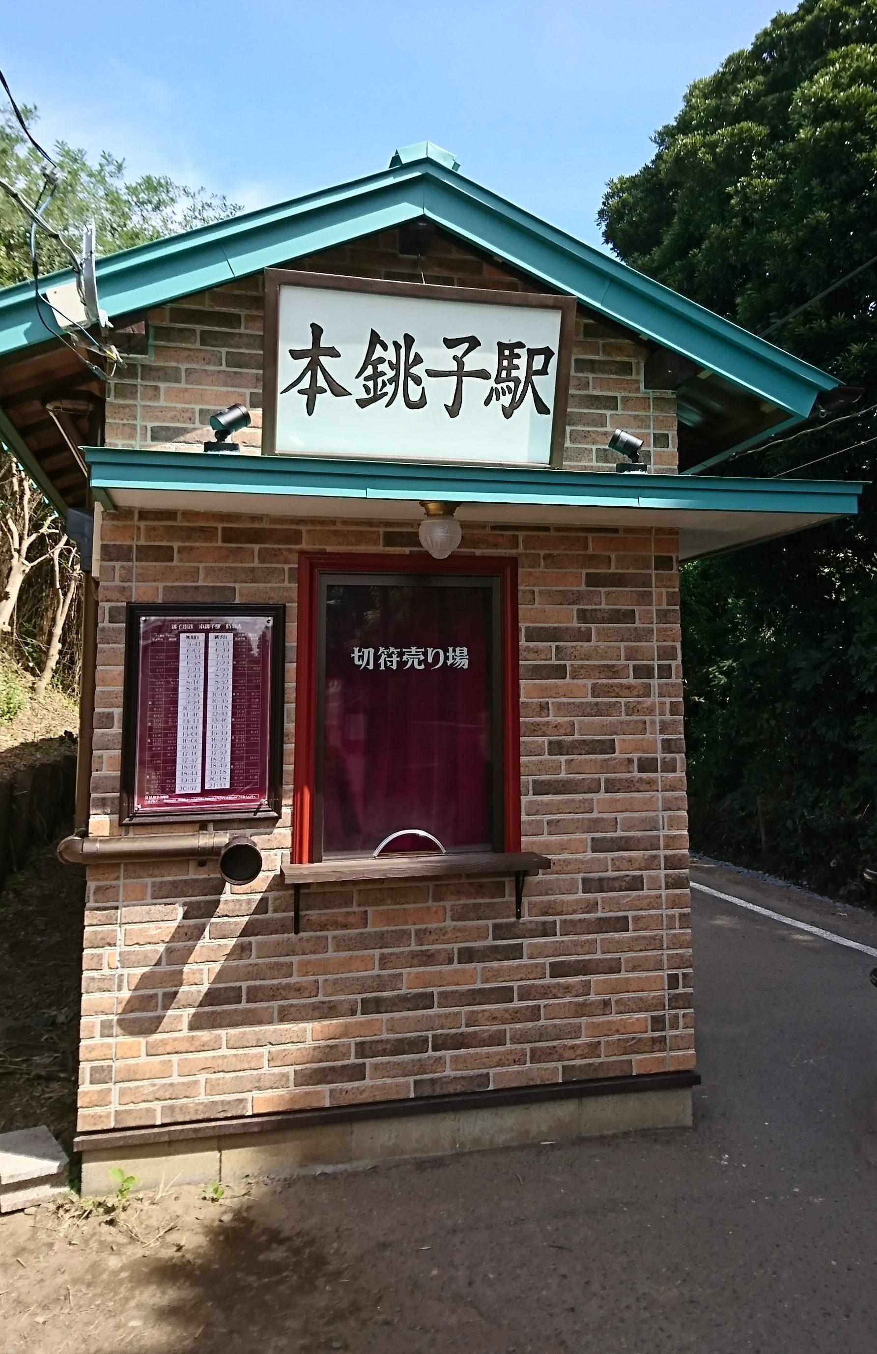 本銚子駅24時間テレビでヒロミさんがリフォームしたのは実際綺麗なの?