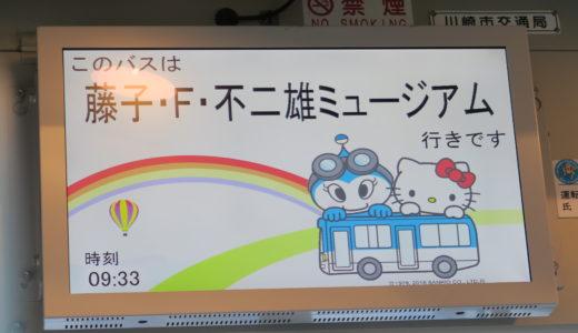 藤子不二雄ミュージアムのチケット購入からバス乗り場in2018