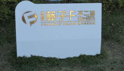 藤子不二雄ミュージアムでは最初にミュージアムカフェに行こう!はらっぱもね