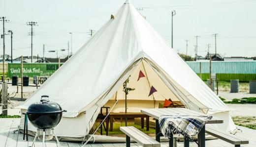 おしゃれなキャンプ場?おすすめグランピング施設in千葉県