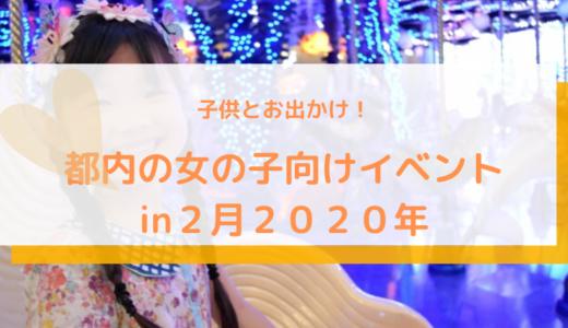 子供とお出かけ!都内の女の子向けイベントin2月2020年