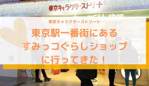 【東京駅】すみっコぐらしショップに行ってきた!週末の待ち時間は?in2020